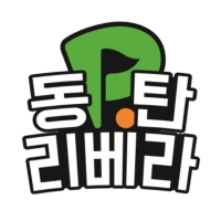 [동탄리베라]
